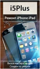 i5Plus | Ремонт iPhone iPad