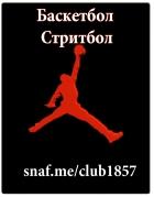Баскетбол / Стритбол